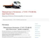 Эвакуатор в Ногинске.  +7 915 175-88-92. круглосуточно | Эвакуатор в Ногинске и Ногинском районе