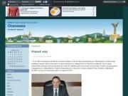 Городской интернет-журнал «Осинники»