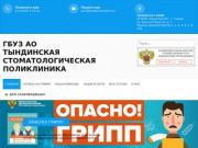 ГБУЗ АО Тындинская стоматологическая поликлиника —