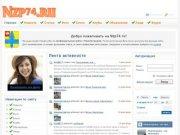 Неофициальный сайт города Нязепетровска района Челябинской области