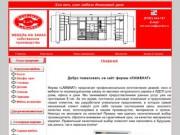 Фирма «LAM&NAT» («ЛАМ&НАТ») - мебель на заказ