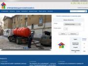 Официальный сайт «Управляющей компании-5»