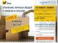 Оптовые услуги складам ЗАО метро Киевская