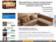Rigors-mebel.ru