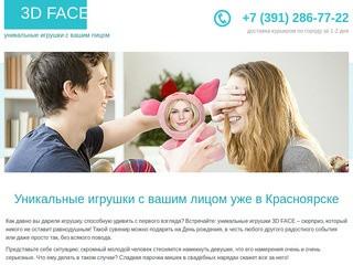 3D FACE - Уникальные игрушки с вашим лицом уже в Красноярске