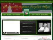 Фонд содействия развитию Республики Абхазия