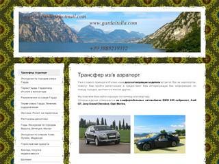 Gardaitalia.Com — незабываемый отдых на озере Гарда, посещение парков отдыха, единственных в Европе (Benvenuti su gardaitalia!)