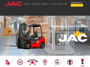 Осуществляем оптовые и розничные поставки вилочных погрузчиков и запчастей для техники JAC с 2000 года.