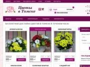 Интернет-магазин доставки цветов «Цветы в Томске» (Россия, Томская область, Томск)