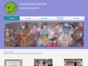 Кыштымская школа искусств