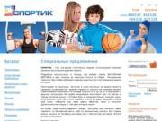 Специальные предложения - Магазин спортивных товаров Спортик Нижний Тагил