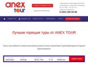 Anex Tour Красноярск - официальный сайт туроператора банка туров - АНЭКС ТУР