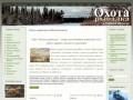 Охота и рыбалка в Омской области