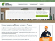 Наш сайт является соединительным звеном между Заказчиком и Подрядчиком, вы, самостоятельно размещаете свой заказ, и, напрямую получаете предложения от строителей - без посредников. (Россия, Московская область, Москва)