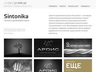 Компания Синтоника. Создание, поддержка и продвижение сайтов в Красноярске.