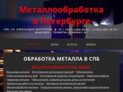Металлообработка в Санкт-Петербурге: обработка металла недорого и качественно | компания ТехМеталл
