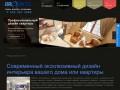 Студия дизайна интерьеров «Арканто» Хабаровский край, г. Хабаровск (разработка эксклюзивных дизайн-проектов интерьера под ключ, выезд на встречу в любое удобное время) Тел.: +7-924-201-5000