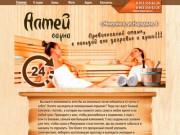 Сауна Алтей | Минусинск