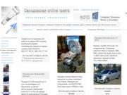 Селидово (online газета) – Донецкая область. Объявления, погода, карта, видео. Стр. 1