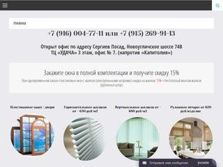 Стандарт-СП. Жалюзи-Рольставни-Ворота Сергиев Посад
