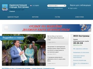 Gradkostroma.ru