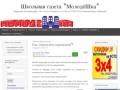 Единая школьная газета Новочебоксарска и Чебоксар (Россия, Чувашия, Чувашия)