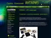 Мониторинг транспорта, навигационная система ГЛОНАСС (Россия, Бурятия, Улан-Удэ)