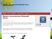 Прокат сноубордов Нижний Тагил