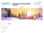Новогодние живые и искусственные ёлки в Северодвинске, Архангельске, Новодвинске