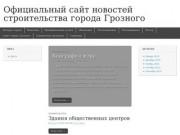 Официальный сайт Грозного