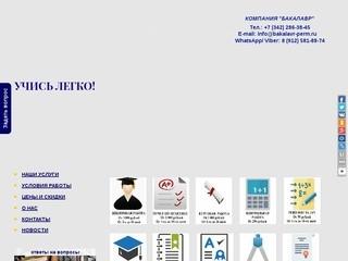 Дипломные и курсовые работы на заказ в Перми решение контрольных  Выполнение контрольных работ в перми