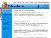 ТагилСервис - услуги электрика, услуги сантехника, ремонт бытовой техники