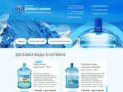 Заказать питьевую воду с доставкой в Коломне и Коломенском районе. Компания Добрый родник (Водопит).