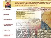 Реставрация и восстановление икон и картин в Екатеринбурге. Иконопись