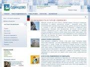 Недвижимость в городе Одинцово. Квартиры в новостройках, вторичное жилье