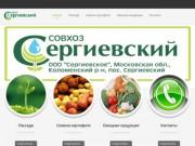 Продажа рассады овощей, цветов, семян картофеля. Совхоз Сергиевский Коломенского района.