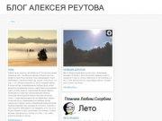 Блог Алексея Реутова