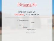 Брянские новости - iBryansk.Ru