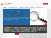 Техническое обследование и строительная экспертиза в Уфе