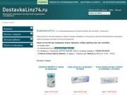 DostavkaLinz74.ru - специализированный интернет-магазин для жителей г. Снежинска (г. Снежинск, ул. Ленина, д. 23)