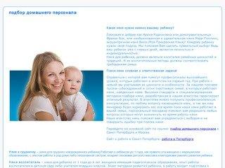 Подбор домашнего персонала рф агентство няня для ребенка