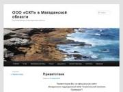 ООО «СКП» в Магаданской области | Грузоперевозки по Магаданской области