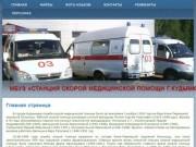 : Станция скорой медицинской помощи Кудымкар