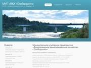 Муниципальное унитарное предприятие «Водопроводное канализационное хозяйство г.Слободского»