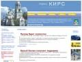 Сайт города Кирс