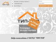 "ХОСТЕЛ ""ТИП-ТОП"" в Николаевске-на-Амуре"