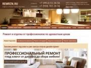 """Проект """"RemRZN"""" занимается ремонтом и отделкой под ключ любых помещений. Мы работаем без посредников, поэтому можем предложить вам недорогие цены на ремонт в Рязани. (Россия, Рязанская область, Рязань)"""