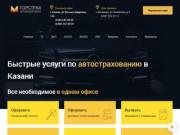 Быстрые услуги по автострахованию в Казани (Россия, Татарстан, Казань)
