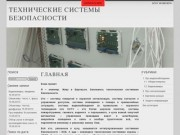 """""""Технические системы безопасности"""" - блог инженера (Алтай, г. Барнаул) Системы пожарной и охранной сигнализации, системы контроля и управления доступом, системы оповещения о пожаре и чрезвычайных ситуациях, системы видеонаблюдения."""