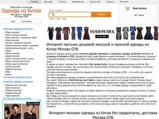 Одежда Из Китая Дешево Без Предоплаты